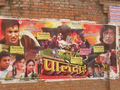 Nepali Film Posters I (2/4)
