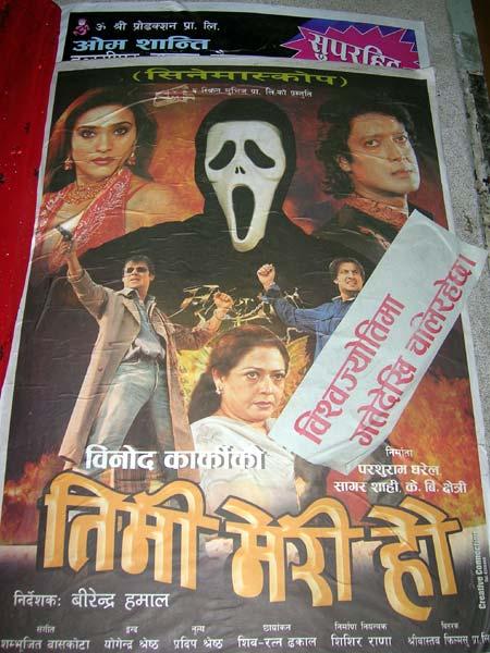 Nepali Film Posters II (1/3)