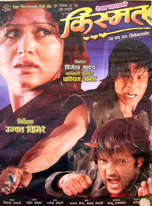 Nepali Film Posters III (3/5)