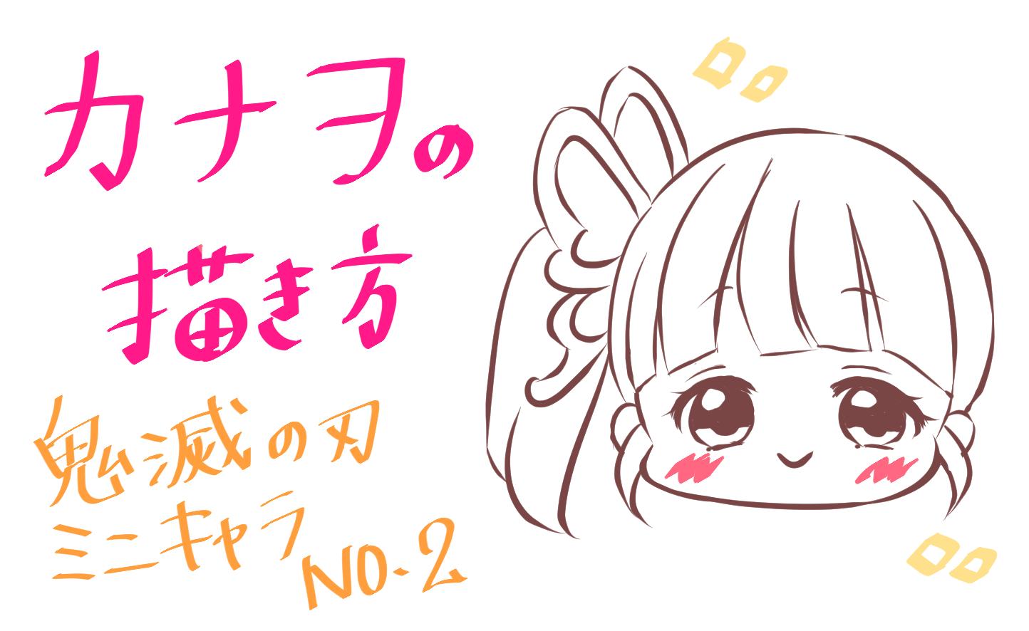 胡蝶カナヲイラスト
