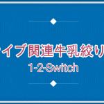 【配信切抜き】1-2-Switchの乳搾りゲーム、ホロライブ関連まとめ!