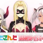 にじさんじに新メンバーが3名追加!魔王と怪盗と使い魔という異色の組み合わせ!