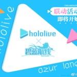 【ホロライブ】『ホロライブ』×『アズールレーン』のコラボPVが公開!BGMはまさかのSSS!!【アズールレーン】