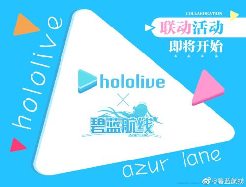 【ホロライブ】【速報】ホロライブと中国版アズールレーンがコラボ決定!!【アズールレーン】