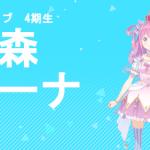 【姫森ルーナ】姫様、誕生日を迎え0歳になる【ホロライブ】