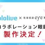 ホロライブ×執事眼鏡のコラボが決定!!詳細は後日発表!