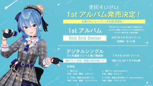 【星街すいせい】星街すいせい 1stアルバム 『Still Still Stellar』発売決定!!【ホロライブ】