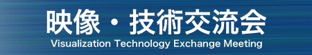 Visualization Technology Exchange Meeting