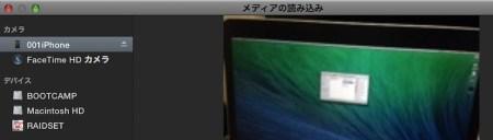 iOSデバイスから写真を直接インポートできる