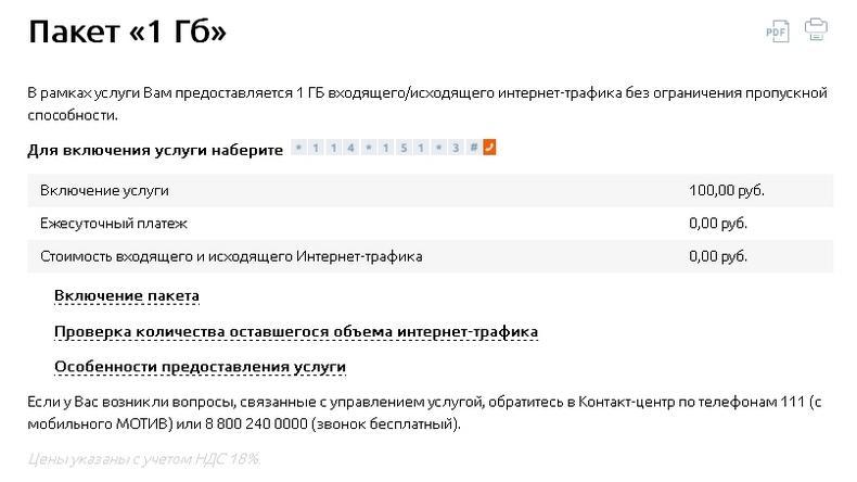 пополнить номер телефона с банковской карты через интернет мотив отказ от поручительства по кредиту