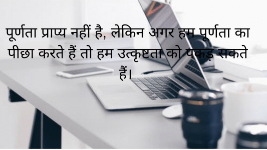 motivation quotes in hindi with images,motivational quotes with images,motivational quotes in hindi