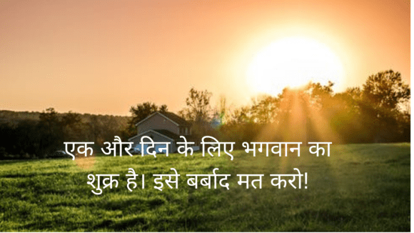? suprabhat quotes in hindi, aagadu images, aaj ka gyan images, aaj ka gyan quotes, aaj ka suvichar funny, aaj ka suvichar hindi sms, aaj ka suvichar in hindi font, aaj ka suvichar in hindi for facebook, aaj ka suvichar wallpaper, aaj ka vichar in hindi facebook, aaj ka vichar in hindi font, aandipatti song images with quotes, aapka din mangalmay ho, aapka din shubh ho, acche vichar images, acche vichar in hindi wallpaper, achchhe vichar, ache vichar in hindi facebook, ache vichar in hindi wallpaper, achhe vichar in hindi images, achhe vichar in hindi with photo, ajith images with quotes, best wishes quotes in hindi, bhagwan good morning, bhagwan good morning image, business quotes images, ca motivational quotes, caption for pic in hindi, challenge quotes in hindi, cool comments, daily hindi quotes, daily motivational quotes in hindi, daily quotes in hindi, daily suvichar in hindi, daily thoughts in hindi, devotional good morning images, devotional good morning quotes, dharmik message, dharmik sms, dharmik status in hindi, dharmik suvichar in hindi, dil good morning, dil image hindi, dil se good morning, dil se good morning images, dil se sms good morning, dill images, din status, dost images, dosti status in hindi font, dosti status in hindi language, dosti thought in hindi, dua images in hindi, duniya quotes in hindi, ehsas images, emage of goodmorning, evening quotes in hindi, excellent images with quotes, excellent morning quotes, excellent quotes for whatsapp status, excellent quotes images, excellent quotes with images, facebook msg in hindi, facebook sms hindi, facebook suvichar hindi, facebook suvichar image, family msg in hindi, family status in hindi, family suvichar in hindi, fb good morning images,