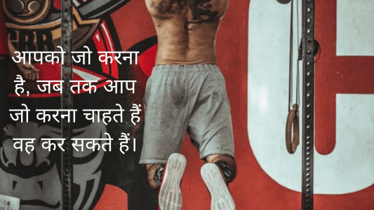 motivational quotes with images ,gym workout status in hindi