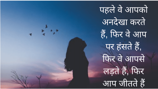 mahatma gandhi speech in hindi language, mahatma gandhi quote on customer, thought for morning assembly in hindi, aaj ke suvichar hindi, gandhi jayanti quotes in hindi,