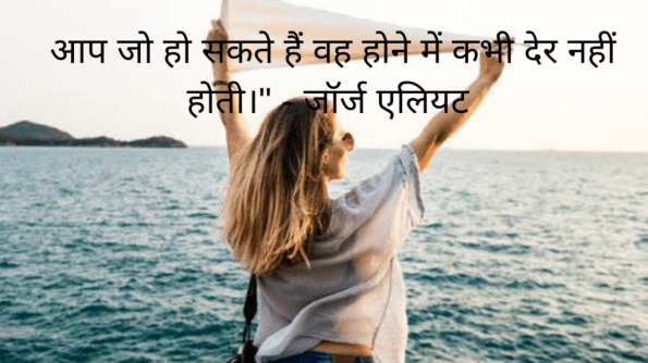 morning motivational quotes in hindi, motivational quotes in hindi by swami vivekananda, motivational quotes in hindi language,