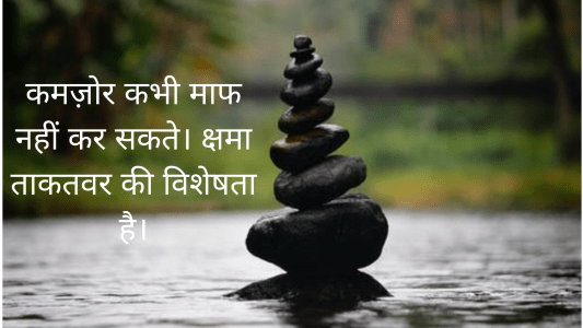 aaj ka suvichar hindi, independence day quotes by mahatma gandhi, mahatma gandhi qoutes, quotes on mahatma gandhi by others, famous quotes by gandhiji, suvakya in hindi, famous quotes by mahatma gandhi,