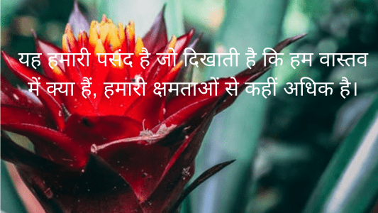 best motivational quotes hindi, best motivational quotes in hindi, best motivational quotes in hindi for students,