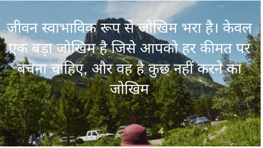 two line motivational quotes in hindi, motivational quotes in hindi by chanakya, some motivational quotes in hindi,