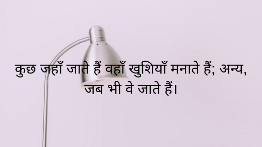 care quotes in hindi, cats quotes, ceots, confidence motivational quotes in hindi,