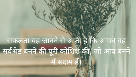 enak in hindi, golden lines for life in hindi, golden quotes in hindi, golden thoughts in hindi, golden thoughts of life in hindi,