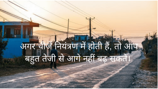 motivational quotes wallpaper in hindi, motivational quotes for ias aspirants in hindi,