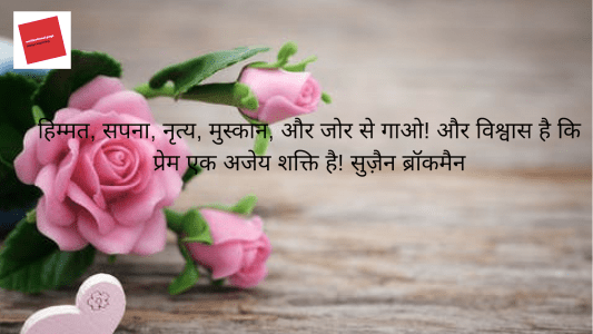 motivation line in hindi, status for love in hindi, serious love quotes, one line love quotes, love motivational quotes, best lines for love, one sided love quotes in hindi, positive thought in hindi, quotev love stories, what is love in hindi, lovesove,