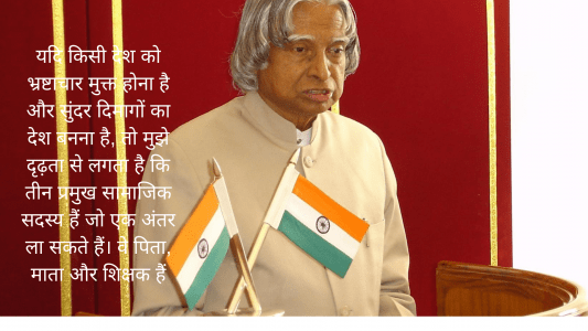 motivational quotes with images motivational quotes by apj abdul kalaam in hindi motivational quotes in hindi  motivational quotes by apj abdul kalaam in hindi with images