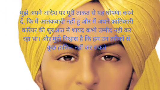bhagat singh in hindi shayari