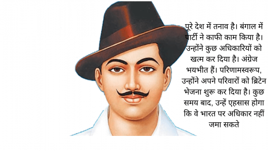 motivational quotes with images motivational quotes by bhagat singh in hindi motivational quotes in hindi  motivational quotes on bhagat singh in hindi with images