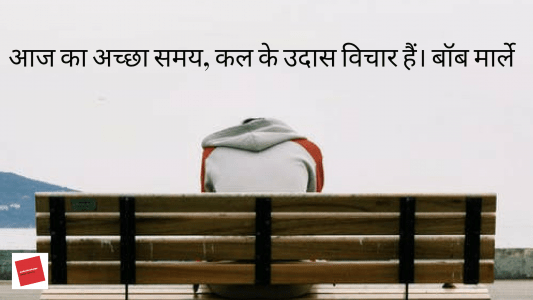 motivational sad status in hindi,very sad images with quotes in hindi, very sad life quotes, very sad life status in hindi, very sad love quotes,
