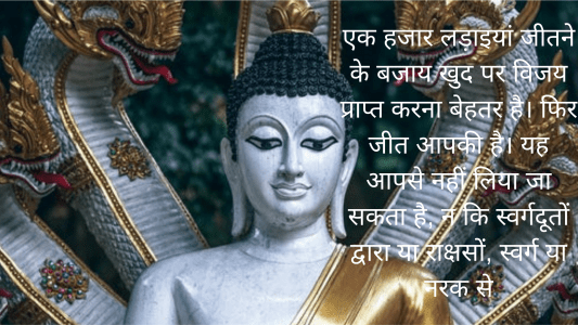 gautam buddha images with quotes in hindi
