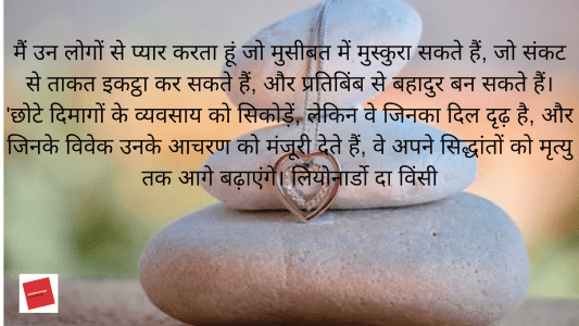love motivation in hindi