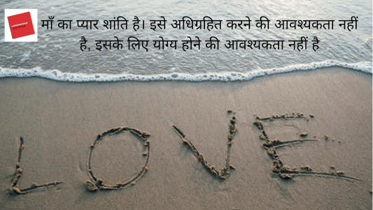 heart touching quotes in hindi in one line, good lines in hindi, love quotes in hindi for boyfriend, true love thoughts, best lines in hindi, quotes about life and love, thoughts in hindi and english, quotes for wife in hindi,