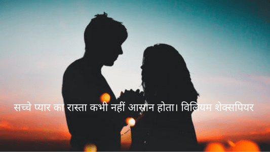 fake love quotes in hindi, i am single status in hindi, best love wallpaper with lovely quotes in hindi, status in hindi and english, hindi status written in english, love positive thoughts, best status for lovers, couple love status in hindi,