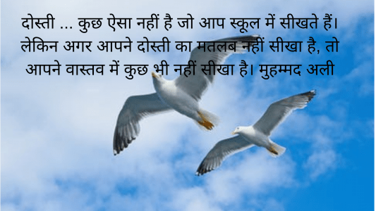 2 line shayari on dosti, 2 line shayari on friendship, about friend in hindi, about friends in hindi, about friendship in hindi, attitude dosti shayari, attitude friendship status, attitude friendship status hindi, attitude friendship status in hindi, attitude status for best friend, attitude status for friends, attitude status for friends in hindi, attitude status friends, attitude status with friends, beautiful dosti shayari, beautiful friend images, beautiful friendship shayari, beautiful friendship status, beautiful heart touching friendship quotes, beautiful hindi status, beautiful in hindi, beautiful lines, beautiful lines on friendship in hindi, beautiful quotes on friendship in hindi, beautiful shayari for friends, beautiful shayari image, beautiful shayari in hindi on friendship, beautiful shayari in hindi with images, beautiful shayari on friendship, beautiful status, beautiful status hindi, beautiful status in hindi, beautiful status on friendship, beautiful thoughts on friendship in hindi, beautiful whatsapp status in hindi, best dost, best dosti, best dosti images, best dosti quotes, best dosti quotes in hindi, best dosti shayari, best dosti shayari hindi, best dosti shayari image, best dosti shayari in hindi, best dosti shayri, best dosti status, best dosti status in hindi, best fb status in hindi, best friend attitude status in hindi, best friend forever, best friend forever status, best friend hindi quotes, best friend hindi shayari, best friend hindi status, best friend in hindi, best friend ke liye shayari, best friend love status, best friend love status in hindi, best friend quotes hindi, best friend quotes in hindi, best friend quotes in hindi for girl, best friend shayari hindi, best friend shayari in hindi with images, best friend shayri, best friend sms in hindi shayari, best friend status for fb in hindi, best friend status for whatsapp in hindi, best friend status hindi, best friend status in hindi, best friend status in hindi for whatsapp, best friend whatsapp status in hindi, best friends forever in hindi, best friends forever quotes images, best friends forever quotes in hindi, best friends forever quotes wallpapers, best friends forever shayari in hindi, best friends forever status, best friends forever status for facebook, best friends forever status for whatsapp, best friends forever status in hindi, best friends forever?, best friends quotes in hindi, best friends shayari, best friends shayari in hindi, best friends status in hindi, best friendship day quotes in hindi, best friendship quotes in hindi, best friendship quotes in hindi and english, best friendship quotes in hindi with images, best friendship shayari in hindi, best friendship shayari with image, best friendship status in hindi, best frnds forever, best hindi dosti shayari, best hindi friendship status, best hindi status for friends, best lines for best friend forever, best lines for best friend in hindi, best lines for friends forever, best lines for friends in hindi, best lines images, best lines on friendship in hindi, best quotes for friends, best quotes for friends in hindi, best quotes in hindi for friend, best quotes in hindi on friendship, best quotes on friendship in hindi, best shayari dosti, best shayari for friends in hindi, best shayari in hindi for friends, best shayari in hindi images, best shayari in images, best shayari of friendship, best shayari status in hindi, best shayri image, best shayri in, best status for best friend in hindi, best status for friends in hindi, best status on friendship in hindi, bestfriends quote, besties forever status, bestshayari in images, bff quotes in hindi, bff shayari, bff status in hindi, broken friendship quotes in hindi, broken friendship quotes that make you cry in hindi, caption for best friend in hindi, caption for friends in hindi, caption on friendship in hindi, chanakya quotes about friendship in hindi, close friend shayari, college friends images, college friendship images, cool and stylish status for whatsapp, cool friendship status in hindi, crazy friends group images, crazy friends images, crazy friendship images, crazy friendship status, crazy friendship status for whatsapp, cute friendship messages in hindi, cute friendship quotes in hindi, cute friendship status in hindi, cute shayari for friends, cute shayari in hindi for friends, cute shayari on dosti, cute status on friendship, dil dosti shayari, do line shayari, do line shayri, dost dost na raha quotes, dost dost na raha shayari, dost hindi, dost hindi shayari, dost image, dost images, dost images in hindi, dost in hindi, dost k liye shayari, dost ke liye shayari, dost ke liye shayari hindi me, dost ke liye shayri, dost ki, dost ki shayari, dost ki shayari hindi, dost quotes, dost quotes in hindi, dost shayari hindi, dost status, dost status for whatsapp, dost status in hindi, dost.in, dosti 2 line shayari, dosti attitude shayari in hindi, dosti attitude status, dosti attitude status hindi, dosti dard shayari, dosti download, dosti forever, dosti hindi quotes, dosti hindi shayari, dosti hindi shayari image, dosti hindi sms, dosti hindi status, dosti image, dosti image shayari, dosti images facebook, dosti images in hindi, dosti images with shayari, dosti ke liye shayari, dosti ke liye shayari hindi me, dosti ke upar shayari, dosti ki shayari download, dosti ki shayari hindi me download, dosti ki shayari in hindi, dosti ki yaad shayari in hindi, dosti lines, dosti lines in hindi, dosti love image, dosti love status, dosti new, dosti nibhane ki shayari, dosti pe status, dosti pyar shayari, dosti pyar sms, dosti quote, dosti quotes, dosti quotes hindi, dosti quotes in hindi, dosti romantic shayari, dosti sad status in hindi, dosti shayari 2 lines, dosti shayari funny, dosti shayari hindi, dosti shayari hindi image, dosti shayari hindi mai, dosti shayari hindi photos, dosti shayari images hindi, dosti shayari images in hindi, dosti shayari in hindi, dosti shayari in hindi 2 lines, dosti shayari in hindi download, dosti shayari in hindi facebook, dosti shayari in hindi images, dosti shayari photo gallery hindi, dosti shayari sms, dosti shayari two lines, dosti shayri, dosti shayri hindi, dosti shayri image, dosti shayri in hindi language, dosti sms hindi, dosti sms in hindi, dosti sms in hindi new, dosti status, dosti status for facebook in hindi, dosti status for whatsapp, dosti status for whatsapp in hindi, dosti status hindi, dosti status hindi me, dosti status in english, dosti status in hindi, dosti status in hindi language, dosti status in hindi one line, dosti thought, dosti thought in hindi, dosti yaari shayari in hindi, dosto ke liye shayari, dosto ke liye shayari in hindi, dosto ki shayari hindi, dosto ki shayari hindi main, dosto ki shayari hindi me, dosto ki shayari in hindi, dosto ki shayri, ek shayari dosti ke naam, emotional friendship quotes in hindi, emotional quotes in hindi on friendship, enjoy with friends, enjoy with friends status, enjoying with friends status for whatsapp, facebook dosti shayari hindi, facebook friendship status in hindi, facebook status for friends in hindi, facebook status in hindi for friends, fb friendship status in hindi, fb hindi quotes, fb shayari in hindi, fb shayri, fb status for friends forever, fb status for friends in hindi, fb status in hindi dosti, fb status in hindi for friends, fb status on friendship, female friend in hindi, forever friends status, forever in hindi, forever status in hindi, frd status, frds status, freind status, frends shayri, friedship status, friend attitude status in hindi, friend dosti, friend forever status in hindi, friend hindi, friend in hindi, friend in hindi language, friend ke liye shayari, friend love images, friend love status, friend quotes in hindi, friend shayari image hindi, friend ship status in hindi, friend status hindi, friend status in hindi, friend status in hindi attitude, friendly shayari, friends 2, friends attitude status, friends attitude status hindi, friends attitude status in hindi, friends best images, friends caption for fb, friends forever images for facebook, friends forever in hindi, friends forever messages in hindi, friends forever quotes, friends forever quotes in hindi, friends forever shayari, friends forever shayari in hindi, friends forever sms in hindi, friends forever status for facebook, friends forever status in hindi, friends funny status in hindi, friends hindi, friends in hindi, friends love shayari, friends love status, friends quotes hindi, friends quotes images for facebook, friends quotes in hindi, friends sad status, friends shayari facebook, friends status in hindi, friends whatsapp images, friendship and love status, friendship attitude hindi status, friendship attitude quotes in hindi, friendship attitude shayari, friendship attitude status, friendship attitude status for whatsapp,