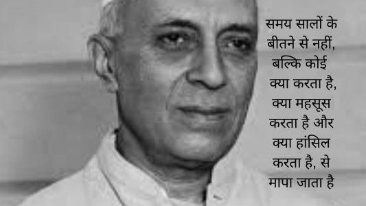 nehru quotes in hindi