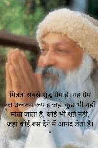 Osho Motivational Page