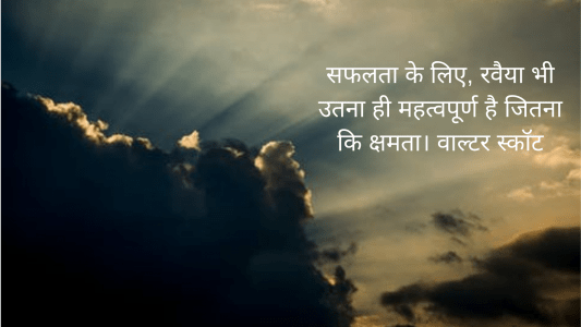 status for success hindi, thought of the day on positive attitude in hindi, gulzar shayari on success, status about success in hindi, quotes on life success motivation in hindi, life success status in hindi 2 line, best thought for success in hindi, hindi thought on hard work, success wallpaper hindi, life success attitude status in hindi,hindi quotes for success in life,