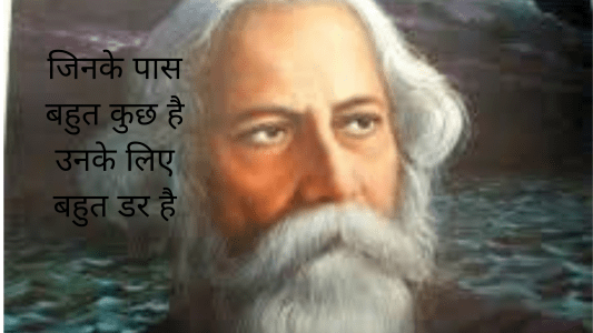 motivational quotes with images, motivational quotes by rabindranath tagore in hindi, motivational quotes in hindi , motivational quotes by rabindranath tagore in hindi with images,