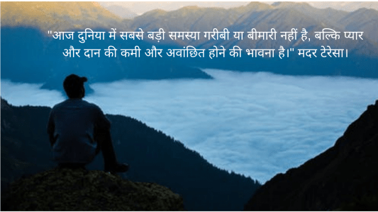 motivational images in hindi,मोटिवेशनल कोट्स, मोटिवेशनल कोट्स इन हिंदी फॉर सक्सेस,best inspirational quotes in hindi, best inspiring quotes in hindi, best motivational hindi quotes, best motivational lines in hindi,