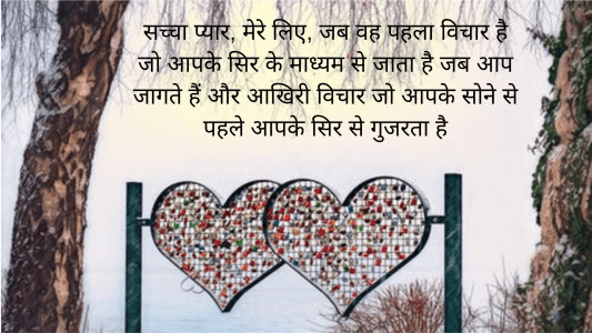 lovely hindi status, some good status on love, nice status about life hindi in one line, best love quotes in the world, heart touching quotes in hindi for girlfriend, best quotes ever about life and love, special lines for love,