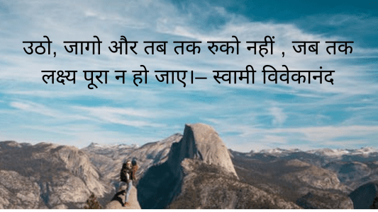 10 thoughts in hindi, 100 motivational quotes in hindi, 5 thoughts in hindi, motivational quote, aap ki jeet in hindi,