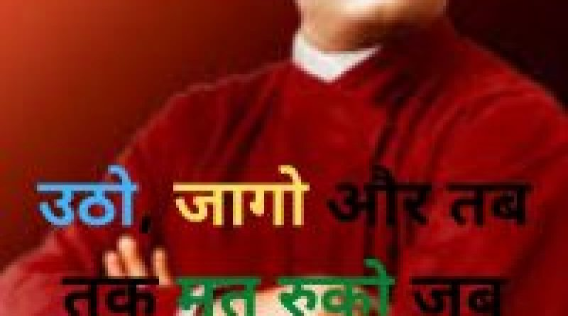vivekanand quotes in hindi