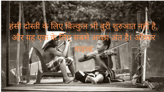 friendship caption in hindi