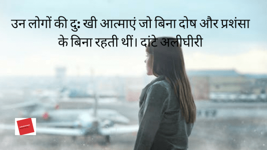 motivational thoughts in hindi download