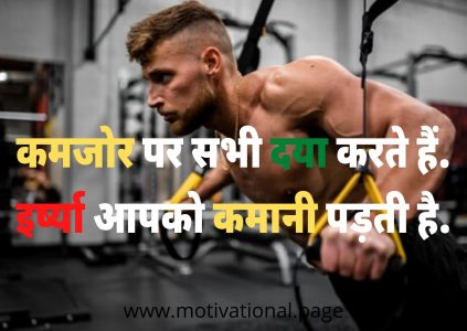 À¤¬ À¤¡ À¤¬ À¤² À¤¡ À¤— À¤œ À¤® À¤ªà¤° À¤• À¤Ÿ À¤¸ Gym Body Building Motivational Quotes In Hindi Motivational Page