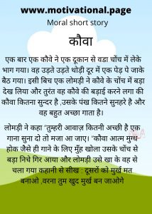 kids story in hindi language