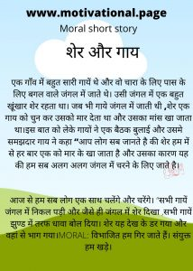moral story for kids hindi