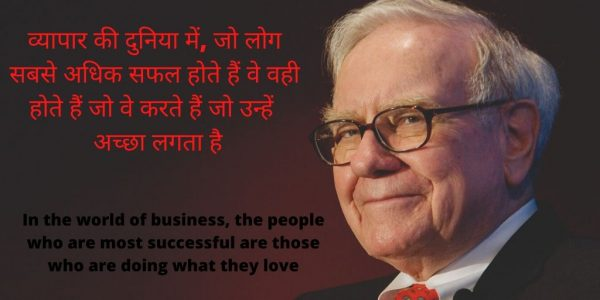 व्यवसाय पर कोट्स Business Quotes in Hindi,In the world of business, the people who are most successful are those who are doing what they love