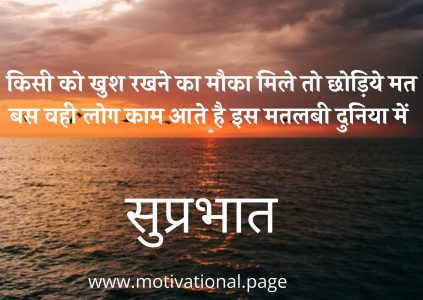 good morning quotes inspirational in hindi text